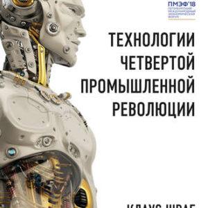 319 грн.| Технологии Четвертой промышленной революции