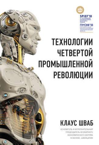 319 грн.  Технологии Четвертой промышленной революции