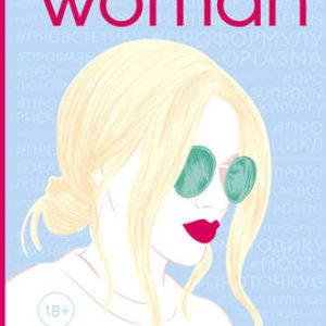 250 грн.| Project woman. Тонкости настройки женского организма: узнай