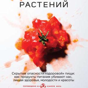 259 грн.| Парадокс растений. Скрытые опасности «здоровой» пищи: как продукты питания убивают нас