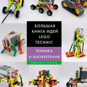 400 грн.| Большая книга идей LEGO Technic. Техника и изобретения