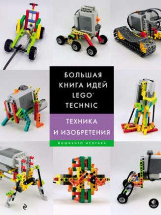 400 грн.  Большая книга идей LEGO Technic. Техника и изобретения