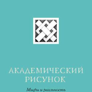 250 грн.| Академический рисунок. Мифы и реальность