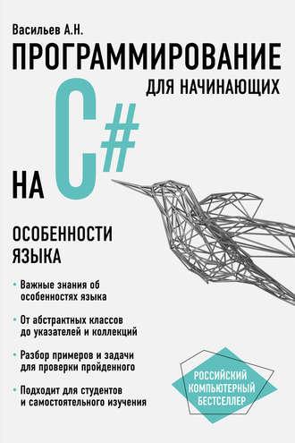 334 грн.| Программирование на С# для начинающих. Особенности языка