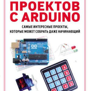369 грн.| 25 крутых проектов с Arduino