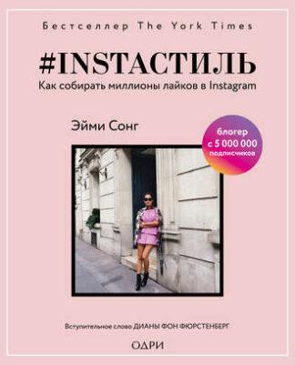 423 грн.  #instaстиль. Как собирать миллионы лайков в Instagram