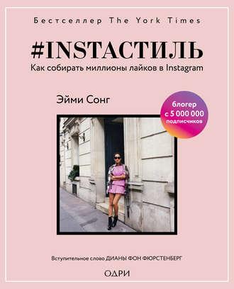 423 грн.| #instaстиль. Как собирать миллионы лайков в Instagram