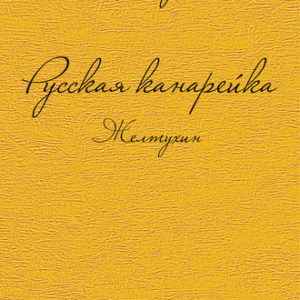 250 грн.| Русская канарейка. Желтухин