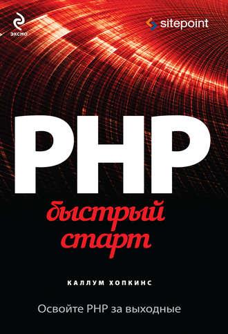 209 грн.| PHP. Быстрый старт