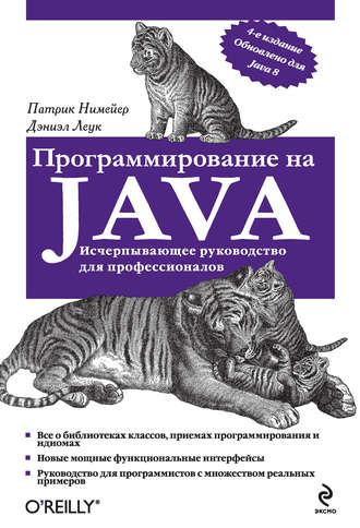 264 грн.| Программирование на Java