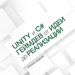 Unity и C#