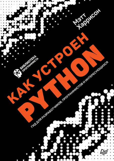 Как устроен Python