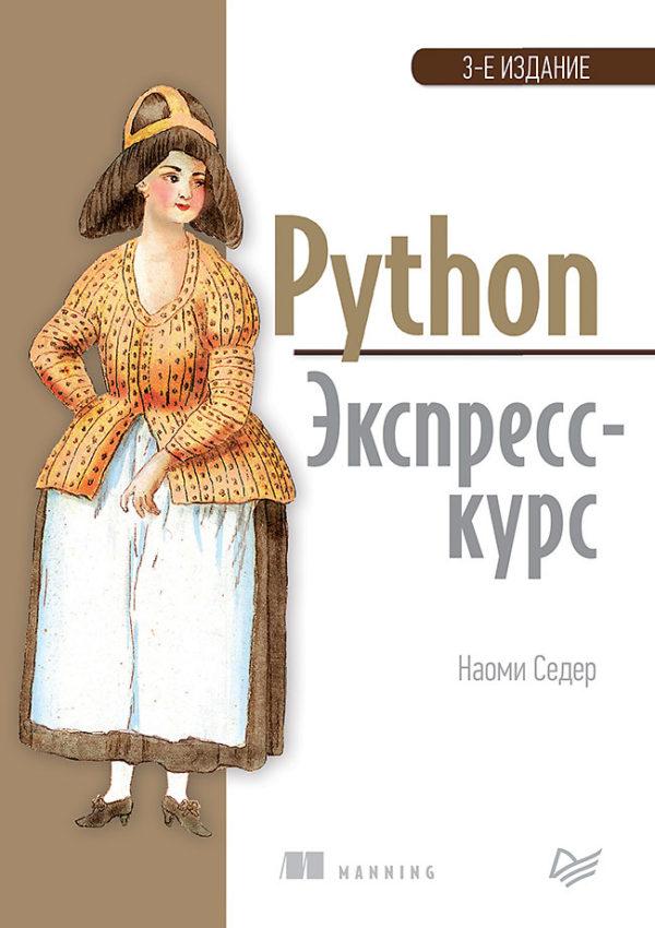 499 грн.| Python. Экспресс-курс. 3-е изд.