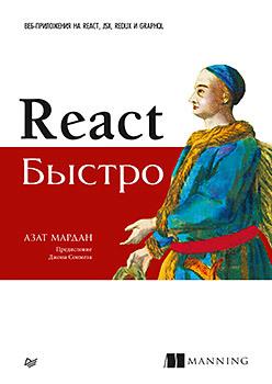 React быстро