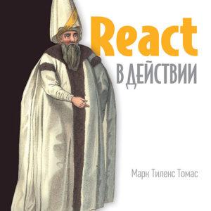 React в действии