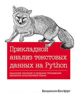 499 грн.| Прикладной анализ текстовых данных на Python. Машинное обучение и создание приложений обработки естественного языка
