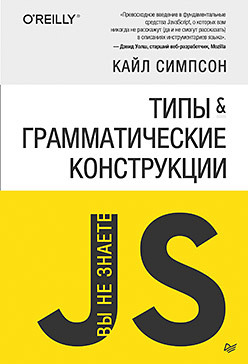 Типы и грамматические конструкции