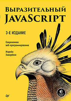 Выразительный JavaScript