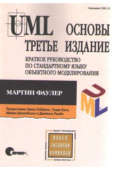 350 грн.| UML. Основы. 3-е издание