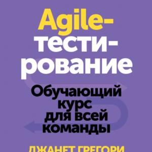 500 грн.| Agile-тестирование. Обучающий курс для всей команды