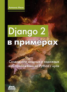 650 грн.| Django 2 в примерах