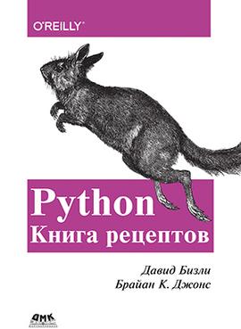 989 грн.| Python. Книга рецептов