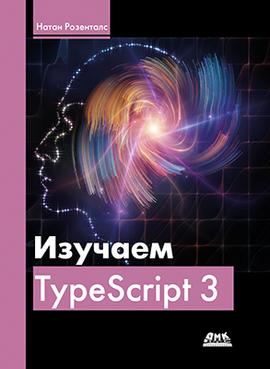 1200 грн.| Изучаем TypeScript 3