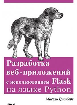 550 грн.| Разработка веб-приложений с использованием Flask на языке Python
