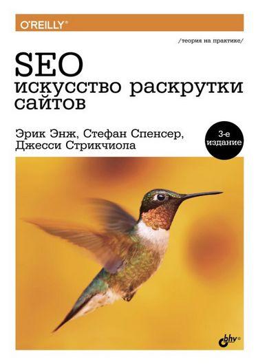 699 грн.| SEO - искусство раскрутки сайтов.(3-е изд.)