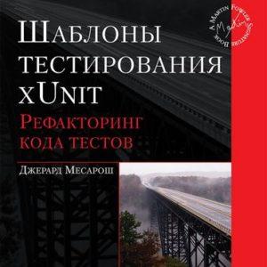 790 грн.| Шаблоны тестирования xUnit: рефакторинг кода тестов