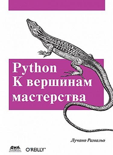 650 грн.| PYTHON. К вершинам мастерства