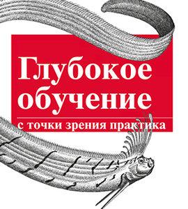 1099 грн.| Глубокое обучение с точки зрения практика