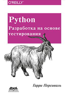 1099 грн.| Python. Разработка на основе тестирования