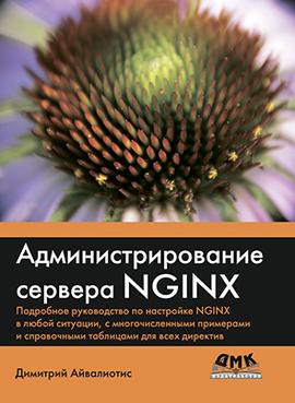 450 грн.| Администрирование сервера NGINX