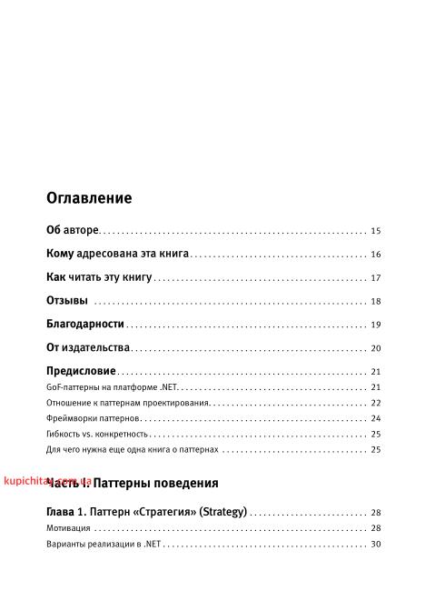 Паттерны проектирования на платформе  Тепляков С. В.