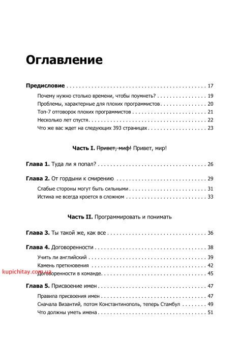 Программирование без дураков Пассиг К.