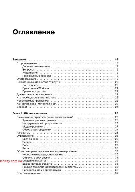 Структуры данных и алгоритмы в Java Лафоре Р.