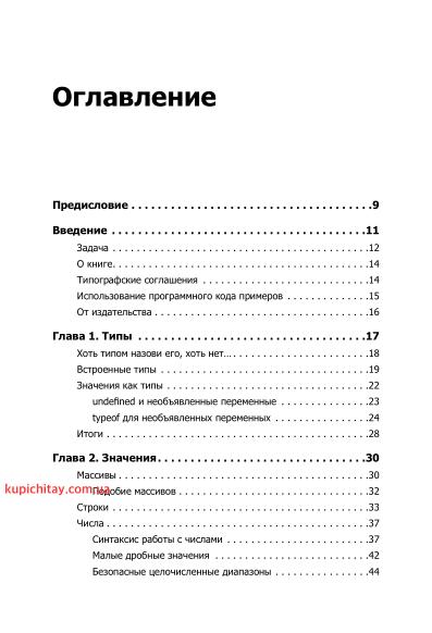 Типы и грамматические конструкции Симпсон К.