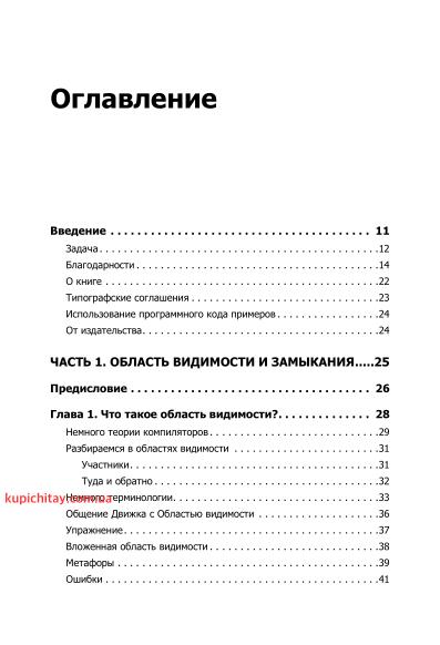 Замыкания и объекты Симпсон К.