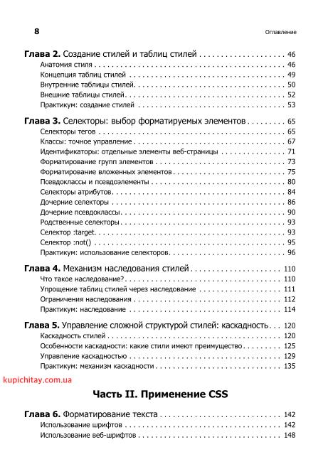 Новая большая книга CSS купить