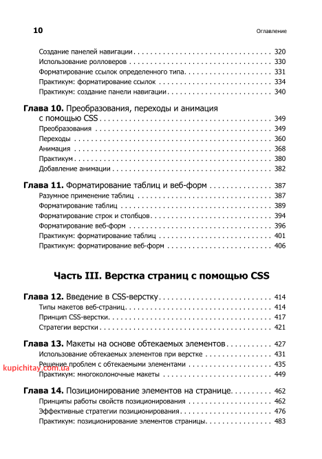 Новая большая книга CSS Макфарланд Д.