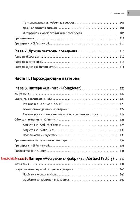 Паттерны проектирования на платформе .NET Тепляков С. В.