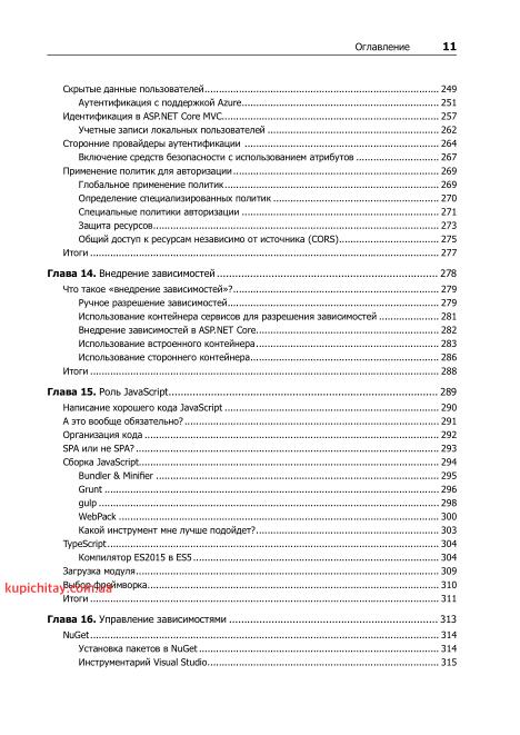 ASP.NET Core. Разработка приложений купить