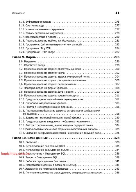 PHP. Рецепты программирования. 3-е изд. купить