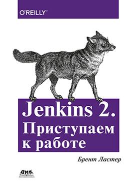 899 грн.| Jenkins 2. Приступаем к работе