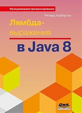 300 грн.| Лямбда-выражения в Java 8