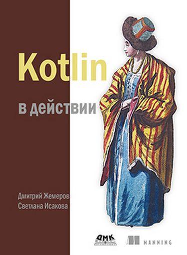 750 грн.| Kotlin в действии