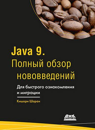 750 грн.| Java 9. Полный обзор нововведений