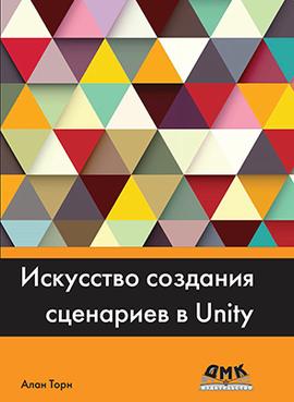 720 грн.| Искусство создания сценариев В UNITY
