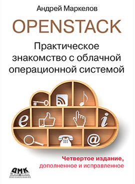 750 грн.| Openstack. Практическое знакомство с облачной операционной системой. 4-е издание